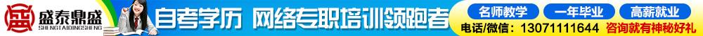 丽江自考大专本科,网络教育,成人高考1.5年毕业拿证