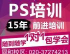 白云区PS美工培训广州白云区PS设计培训速成班