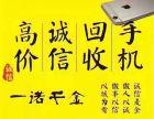 杭州苹果平板iPad外星人电脑上门回收笔记本回收