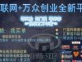 【寻找创业合伙人】加盟官网/加盟费用/项目详情