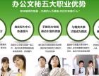 惠州哪里有零基础电脑办公培训班主要学习什么