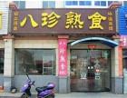 北京八珍熟食店加盟费多少钱加盟前景怎么样?