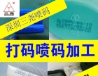 深圳喷码机厂家喷码机耗材喷码机维修