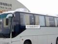 7-65座大巴旅游包车、单位班车、商务包车机场接送