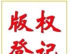 北京版权登记中心,作品版权登记,软件著作权登记