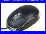 尚易USB迷你光电鼠标[ 白盒包装] 电脑配件批发 数码配件