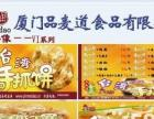 品麦道漳州总经销商加盟 面食 投资金额 1万元以下