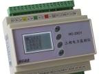 HC-31A   单相电量采集模块(单相电能的计量与监测)