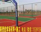 襄陽哪里有專業承建塑膠硅PU籃球場廠家
