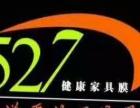 527健康家具膜