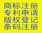 张家港怎么注册申请商标