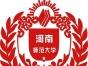 2016年河南成人高考【官方】报名函授站|成教培训
