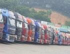承接全国整车、零担业务,迁厂、搬家及纸箱和木架、