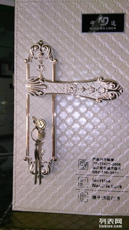 甘肃省庆阳市西峰区全新锁业行