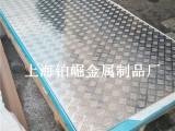 批发1060铝板铝卷 3003合金铝板 5052花纹铝板