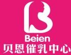 贝恩母婴 催乳师培训班 招生中 零经验也可以变成专业催乳师