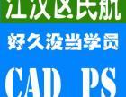 汉口有哪些cad及ps教程学习的培训机构