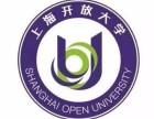 上海开放大学 助你成就梦想