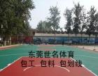 刷篮球场的油漆较好是什么漆?经济型丙烯酸地坪漆