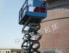 潍坊高空作业车租赁,高空作业平台租赁,曲臂高空车出租,剪叉升