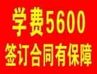 上海闸北火车站附近驾校 学费5600 随到随学