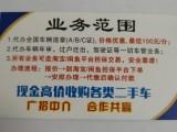 东莞深圳福永沙井高价收车,二手车评估检测,车管业务代办