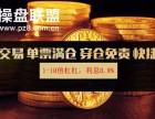 阳江路易泽股票配资怎么申请?操作简单吗?