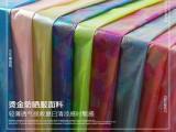 科技印花面料批发羽鸣纺织科技科技布印花面料生产厂家珠光亮面料