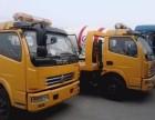 儋州夜间汽车道路救援拖车脱困搭电补胎送油