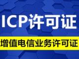 天津ICP证代办一一靠谱的代理机构