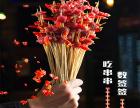 天津加盟串串店,轻机厂小郡肝串串香为创业提供平台