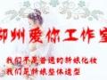 柳州爱你工作室化妆-柳州新娘跟妆-柳州新娘妆