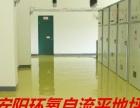安阳固化剂地坪环氧自流平旧地面翻新工业地坪漆公司