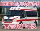 家吉救护车队 跨省转运 覆盖全国 新生儿护送