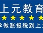 溧阳报考初级会计网上报名要带哪些