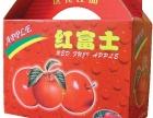 商丘苹果礼品盒厂