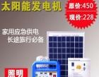 太阳能发电机优惠中-家用应急、长途旅行必备