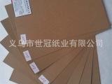 厂家直销150g国产单面牛卡纸 箱板纸 牛皮纸 印刷品包装用纸