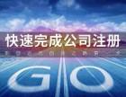 信阳工商注册300起 信阳公司注册 信阳代理记账 信阳代记账