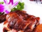 美味酱鸭来日起餐饮学