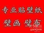 惠州区域专业贴墙纸墙布壁画