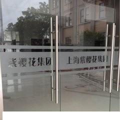 王顶堤磨砂玻璃膜彩色不干胶logo条镂空刻字办公玻璃贴膜