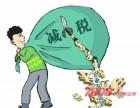 服务业一般纳税人申请,上海市崇明开发区办事处