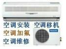 十堰专业空调维修 空调加氟 空调清洗 洗衣机 厨房家电