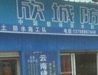 欣城防水,专业防水