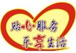 欢迎访问福州厨之宝热水器网站%全市各地售后服务维修咨询电话