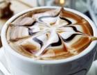 威海咖啡加盟品牌推荐-名典咖啡