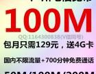 电信光纤100M+不限流量4G卡,每月低至129元