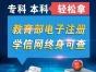 17年武汉大学远程教育 宁夏火热报名中