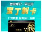 卡厂印刷IC卡/ID卡/会员卡/磁条卡/金属卡厂家